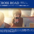受験生応援ストーリー「クロスロード」