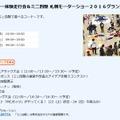 タミヤ RCカー体験走行会、ミニ四駆タイムアタック大会ほか