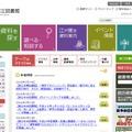 東京都立図書館(都立図書館の総合情報が掲載されている)