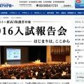 早稲田アカデミー「2016入試報告会」