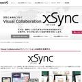 パイオニアVC「xSync」