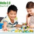 「レゴ WeDo 2.0」カリキュラムパック