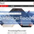 デジタル・ナレッジ「KnowledgeRecorder」