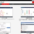 KnowledgeRecorderの画面イメージ
