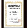 一般社団法人日本記念日協会による登録証