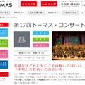 「第17回トーマス・コンサート」