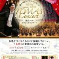 「第17回トーマス・コンサート」プログラム