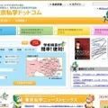 東京私立中学高等学校協会