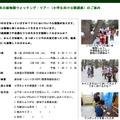 北海道大学植物園「冬の植物園ウォッチングツアー」