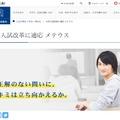 「Z会東大進学教室 メテウス」