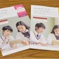 「Z会東大進学教室 メテウス」のパンフレット