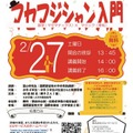 ICU キッズ・カレッジ特別講座「マセマジシャン入門」