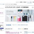 ソフトバンク コマース&サービス