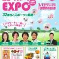 ニュースポーツEXPO in 多摩 2016