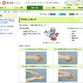 埼玉県「手の正しい洗い方」