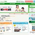 朝日学生新聞社