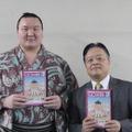 左/白鵬関、右/ショウワノート代表取締役社長 片岸 茂氏