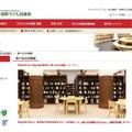 国際子ども図書館の調べものの部屋