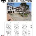 長野県飯山市立木島小学校