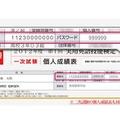 英検IDの記載場所(個人成績表)