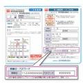 英検IDの記載場所(受験票・本人確認票)