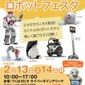 「つくばロボットフェスタ」 かわいらしいアザラシ型ロボット「パロ」の姿も
