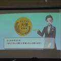 教材のゲームで3つのポイントをゲットし、おもてなし大使に任命された!