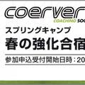 クーバー・コーチング・ジャパン「春の強化合宿」