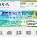 オンライン英会話ENC/GNA