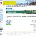 平成28年度千葉県公立高校「前期選抜」における不適切な対応について