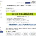 栄光ゼミナールの中学受験合格者数速報(2月15日正午時点)