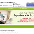 レアジョブ 教育機関向けサービス