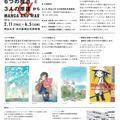 マンガと戦争展 告知ポスター (c) Meiji University
