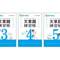 実用数学技能検定 文章題練習帳 3級・4級・5級