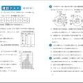 実用数学技能検定 文章題練習帳 中面