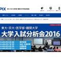 東大・京大・医学部・難関大学 大学入試分析会2016
