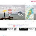 Yahoo! 地図アプリ
