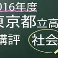 2016年度 東京都立高校 講評 社会