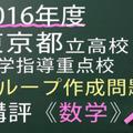 2016年度東京都立高校 進学指導重点校 グループ作成問題 講評 数学