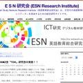ESN英語教育総合研究会
