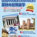 Z会「世界トップ大学のキャンパスで学ぶ夏休み短期留学」