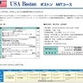 米国ボストンMITコース