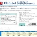 英国オックスフォードUniversity of Oxfordコース