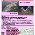 新名神高速道路 「川西インターチェンジ工事、川西トンネル工事現場」見学会の詳細