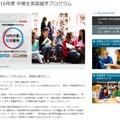 2016年度 中高生英語留学プログラム