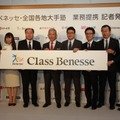クラスベネッセ、教室事業コンソーシアムのメンバー