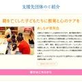 支援先団体の紹介(一部)