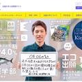 近畿大学 入試情報サイト