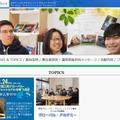 東京農工大学グローバル・アカデミー