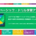 東京ベーシック・ドリル学習アプリ